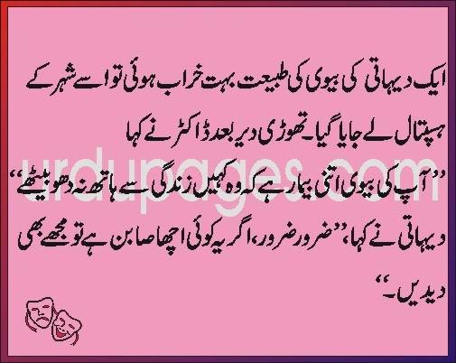 Jokes in Urdu, Urdu Latifay
