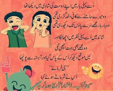 Urdu Jokes Latifay 2015