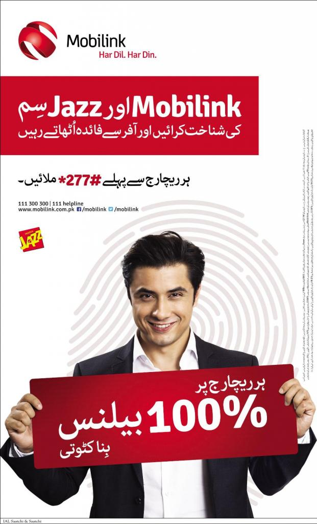 Jazz Mobilink SIM Verification Offer 100% Balance