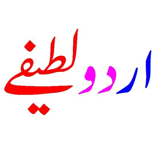 Urdu Jokes Latifay 2015, Jokes in Urdu Fonts