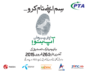 Biometric SIM Re-Verification Telenor