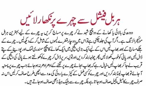 Rang Gora Karne ka Tarika in Urdu